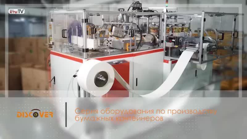 Серия оборудования по производству бумажных контейнеров