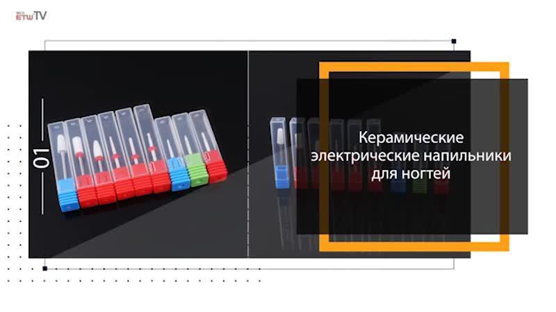 Керамические электрические напильники для ногтей