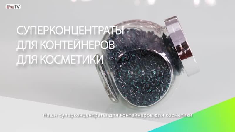 Цветной суперконцентрат для полимерной пленки
