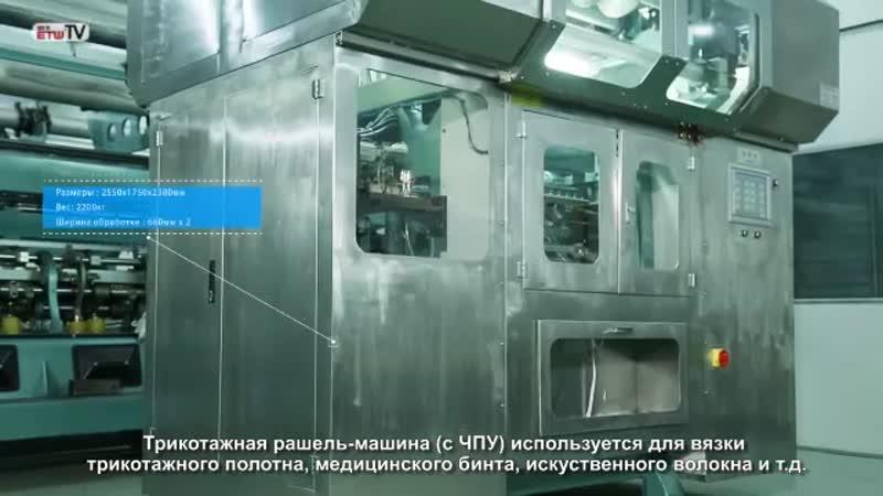 Трикотажная рашель-машина ( с ЧПУ)