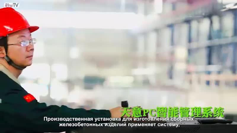 Производственная установка для изготовления сборных железобетонных изделий