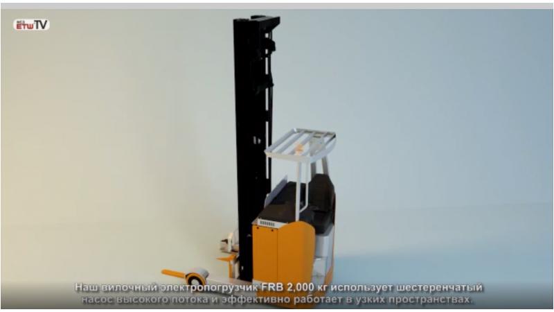 Вилочный электропогрузчик(FRB20)