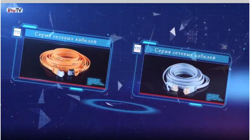 Серия сетевых кабелей