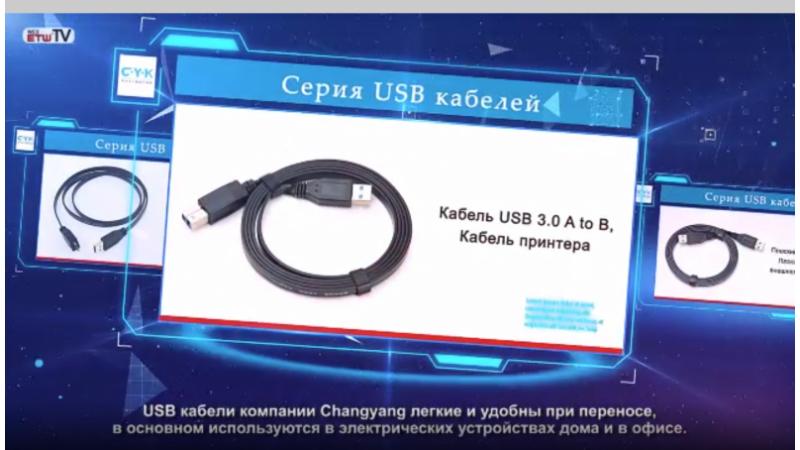 Серия USB кабелей