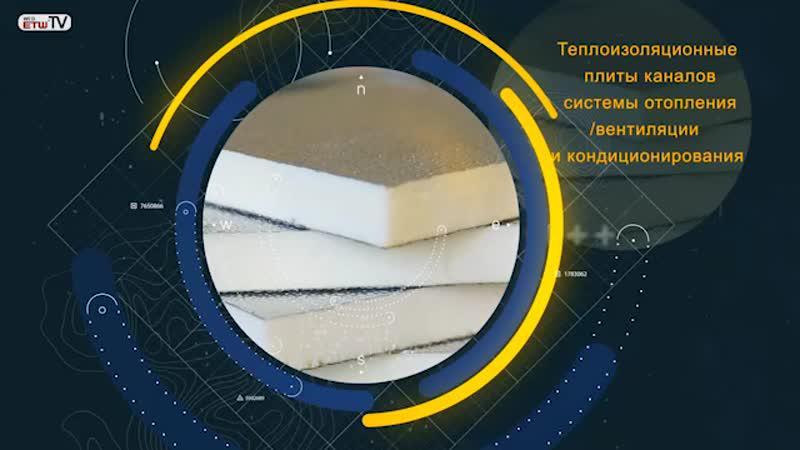 Теплоизоляционные плиты каналов системы отопления/вентиляции и кондиционирования
