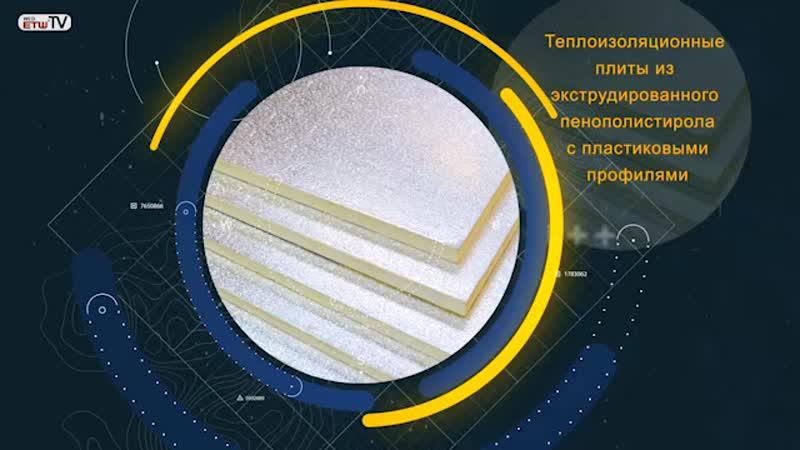 Теплоизоляционные плиты из экструдированного пенополистирола с пластиковыми профилями