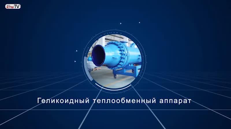 Геликоидный теплообменный аппарат
