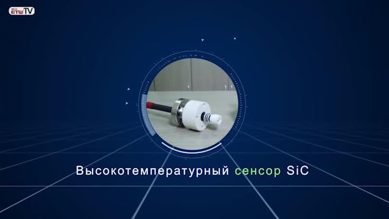 Высокотемпературный сенсор SiC