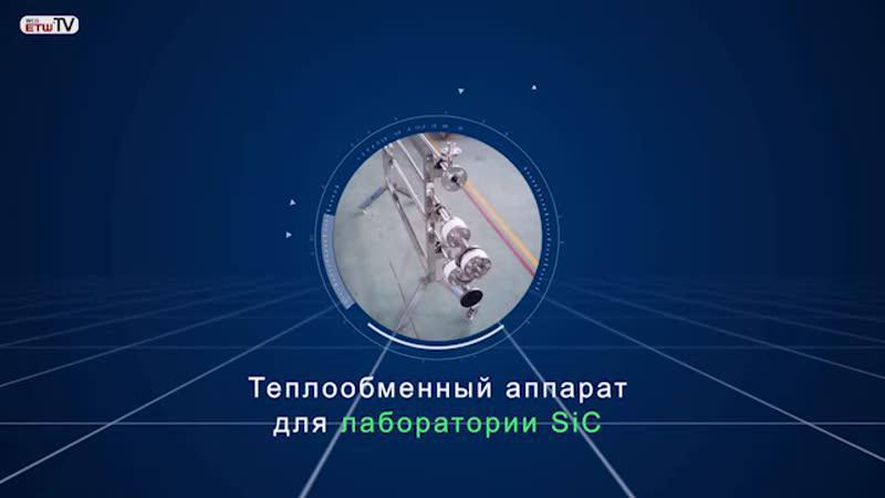 Теплообменный аппарат для лаборатории SiC