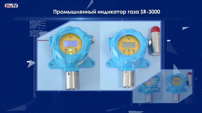 Промышленный индикатор газа SR-3000