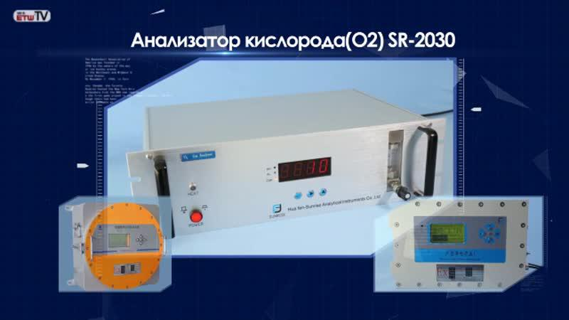 Анализатор кислорода(O2) SR-2030