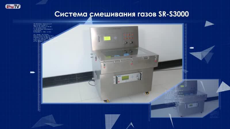 Система смешивания газов SR-S3000