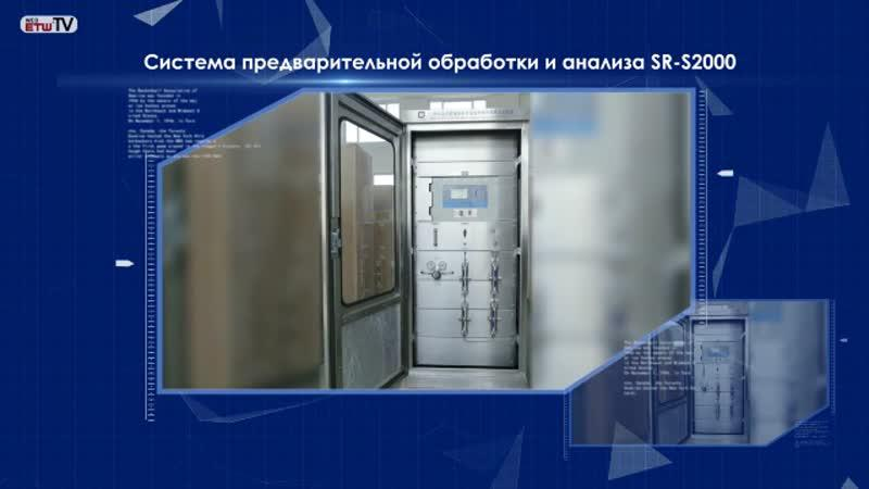 Система предварительной обработки и анализа SR-S2000