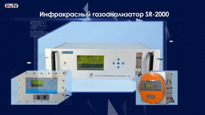 Инфракрасный газоанализатор SR-2000