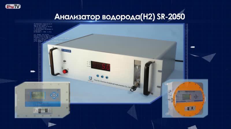 Анализатор водорода(H2) SR-2050