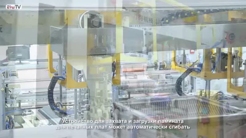 Автоматическая установка для резки и скрепления слоев слоистого пластика с медной фольгой