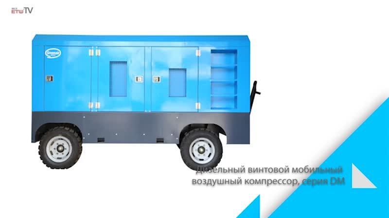 Дизельный винтовой мобильный воздушный компрессор, серия DМ