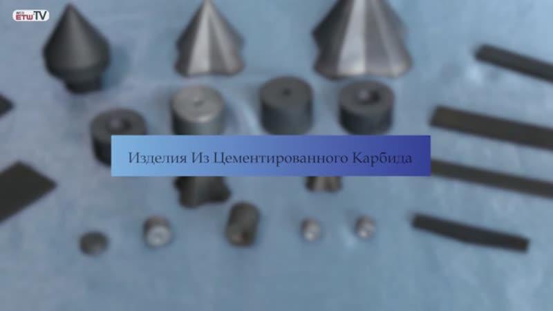 Изделия Из Цементированного Карбида