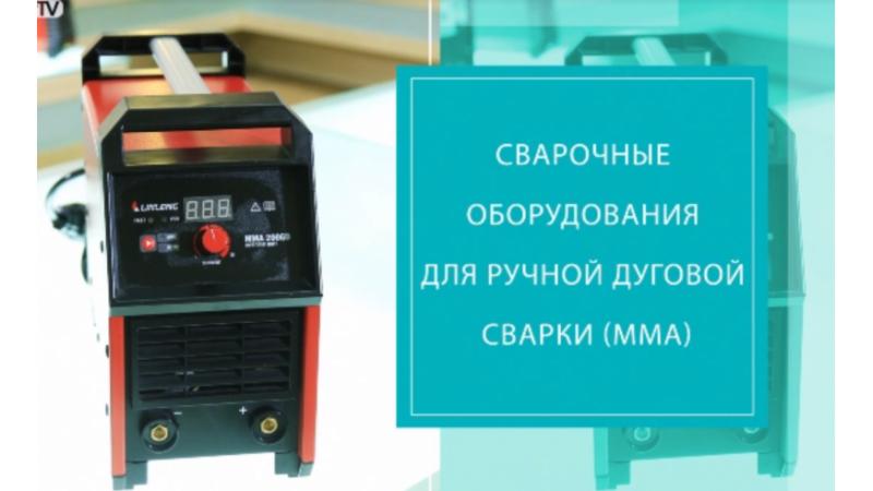 Сварочные аппараты для ручной дуговой сварки (MMA)