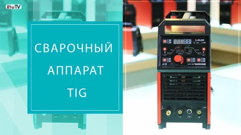 Сварочный аппарат (TIG)
