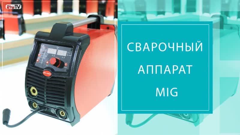 Сварочный аппарат (MIG)