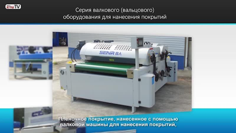 Серия валкового (вальцового) оборудования для нанесения покрытий
