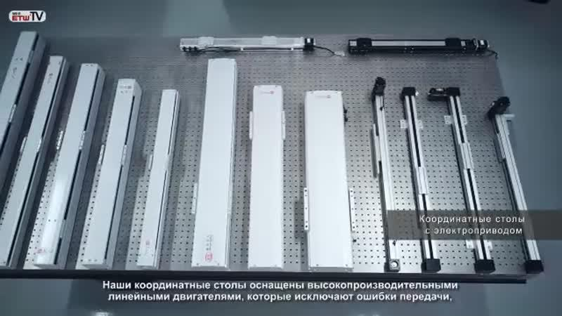 Координатные столы с электроприводом