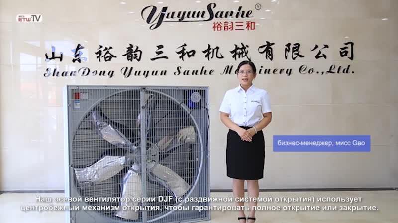 Осевой вентилятор DJF (с раздвижной системой открытия)