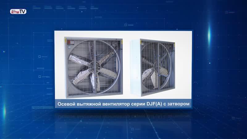 Осевой вытяжной вентилятор серии DJF(A) с затвором