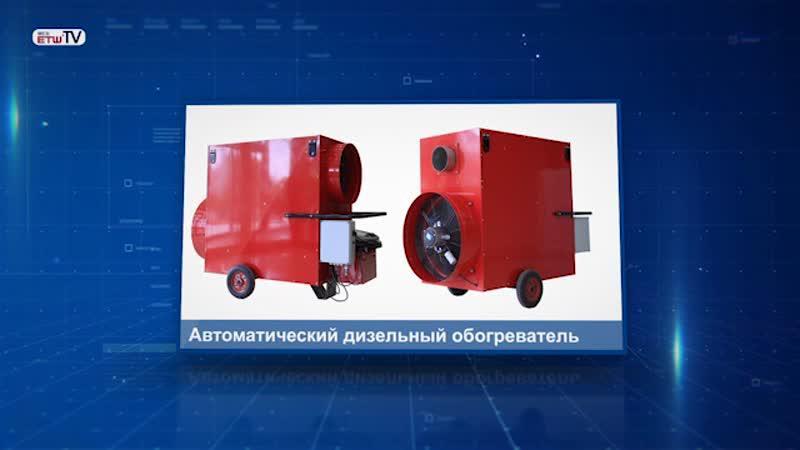 Автоматический дизельный обогреватель
