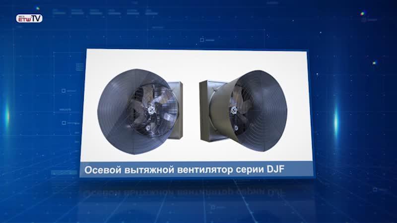 Осевой вытяжной вентилятор серии DJF