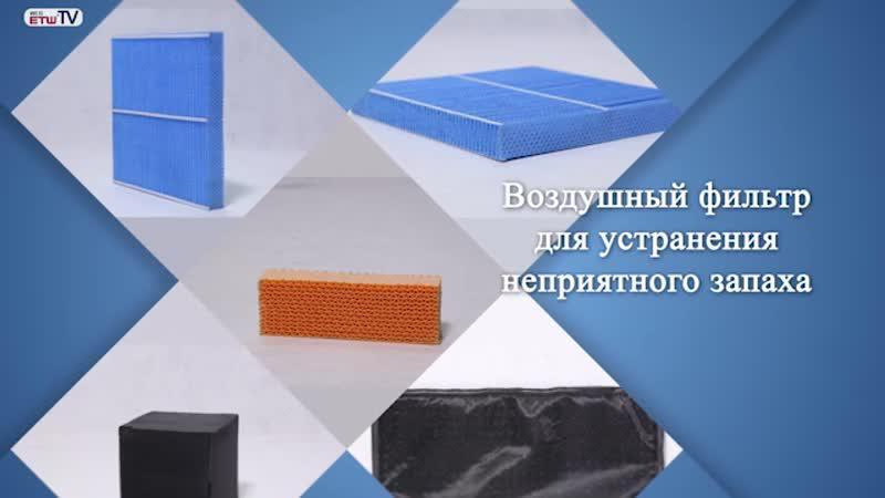 Воздушный фильтр для устранения неприятного запаха