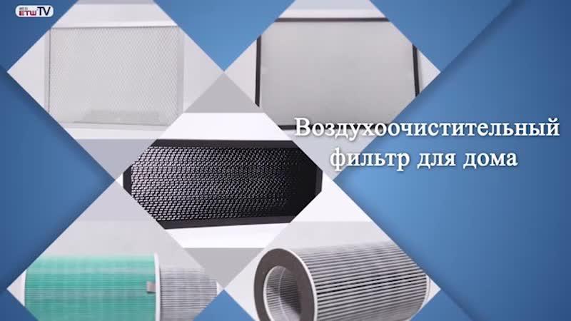 Воздухоочистительный фильтр для дома
