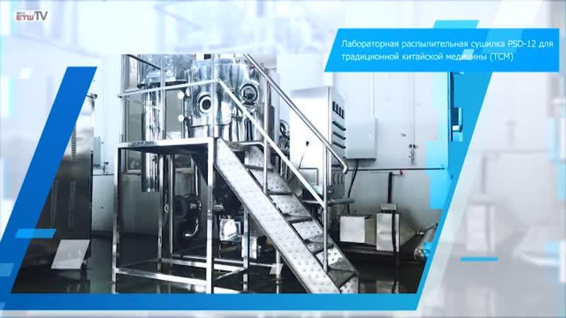 Лабораторная распылительная сушилка PSD-12 для традиционной китайской медицины (TCM)