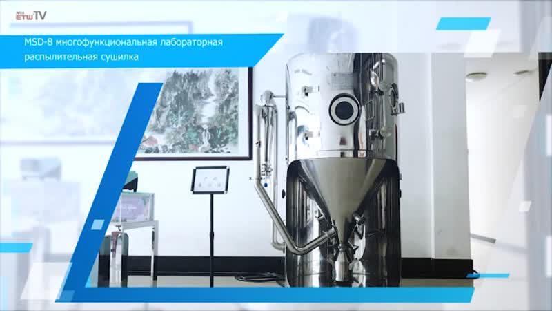MSD-8 многофункциональная лабораторная распылительная сушилка