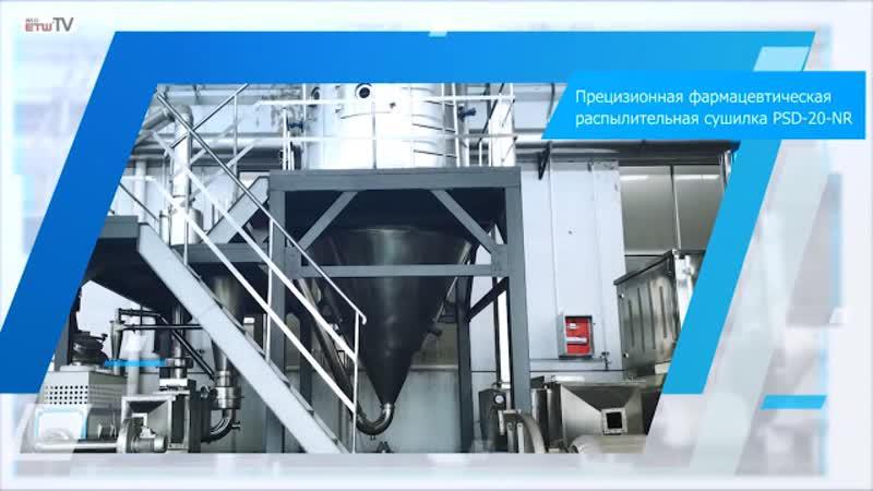 Прецизионная фармацевтическая распылительная сушилка PSD-20-NR