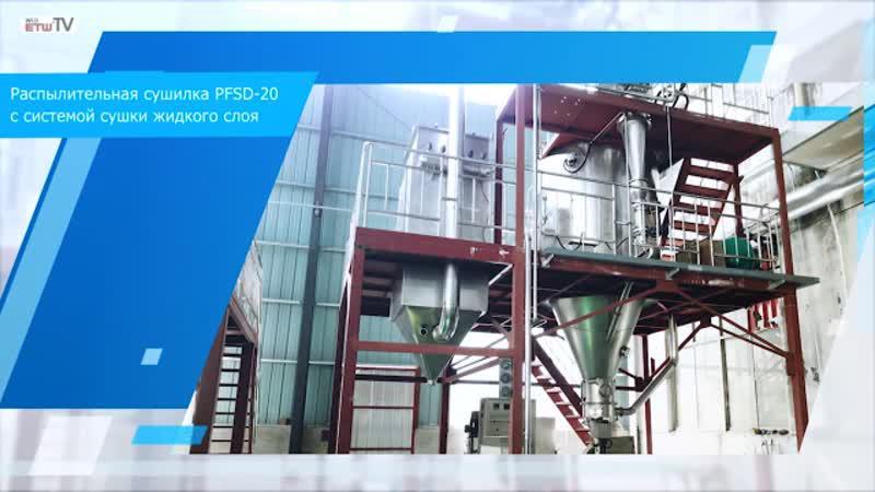 Распылительная сушилка PFSD-20 с системой сушки жидкого слоя