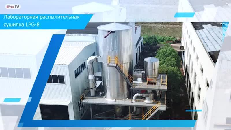 Лабораторная распылительная сушилка LPG-8