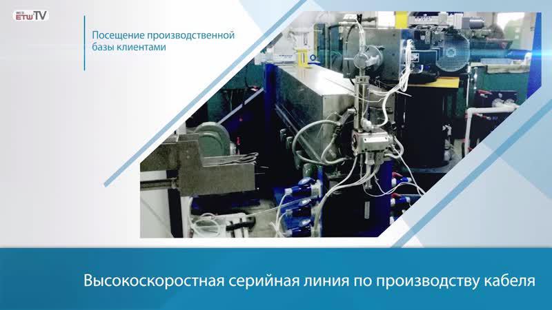 Высокоскоростная серийная линия по производству кабеля