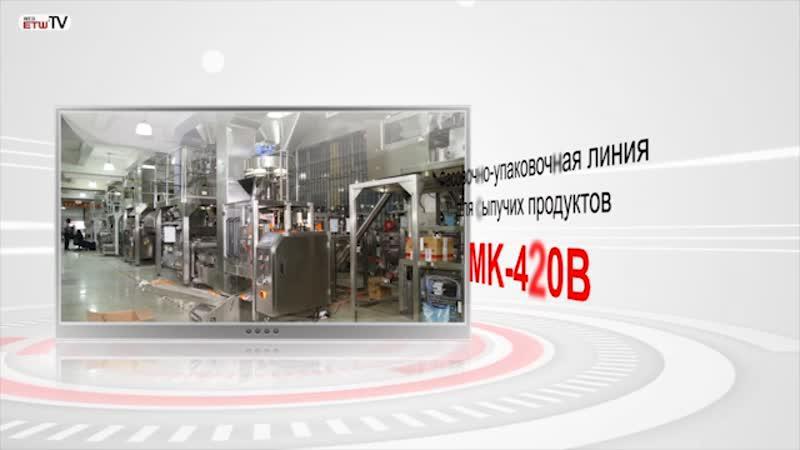 Фасовочно-упаковочная линия для сыпучих продуктов MK-420B