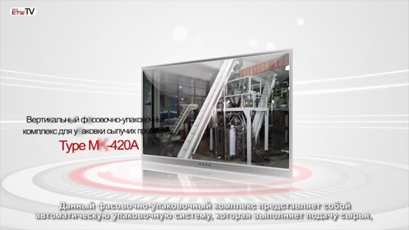 Вертикальный фасовочно-упаковочный комплекс для упаковки сыпучих продуктов MK-420A