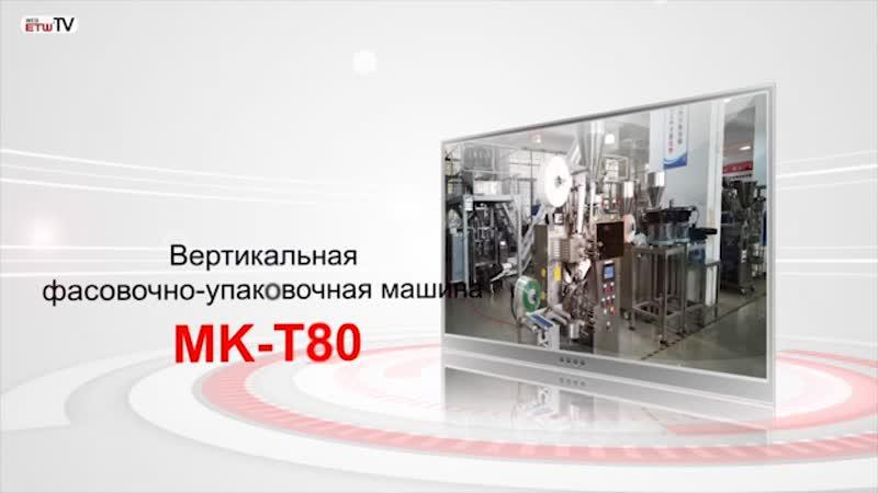 Вертикальная фасовочно-упаковочная машина MK-T80