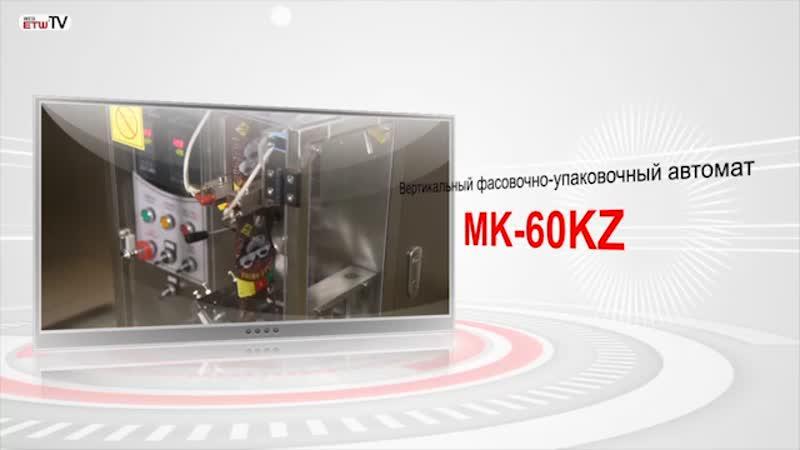 Вертикальный фасовочно-упаковочный автомат MK-60KZ