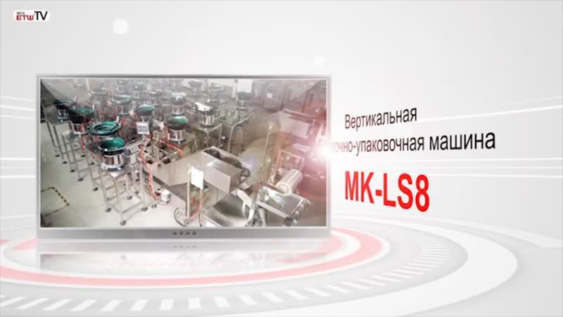 Вертикальная фасовочно-упаковочная машина MK- LS8