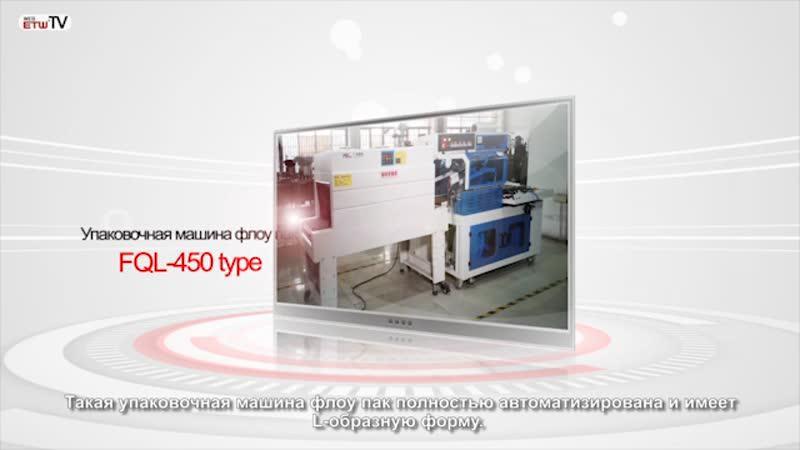 Упаковочная машина флоу пак FQL-450
