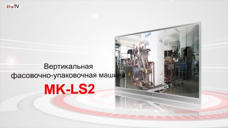 Вертикальная фасовочно-упаковочная машина MK- LS2