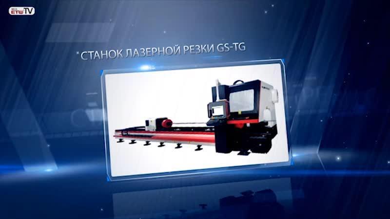 Станок лазерной резки GS-TG