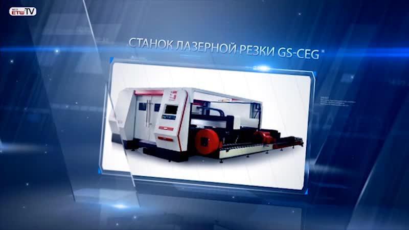 Станок лазерной резки GS-CEG