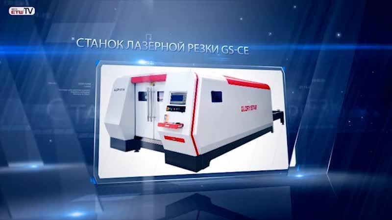 Станок лазерной резки GS-CE