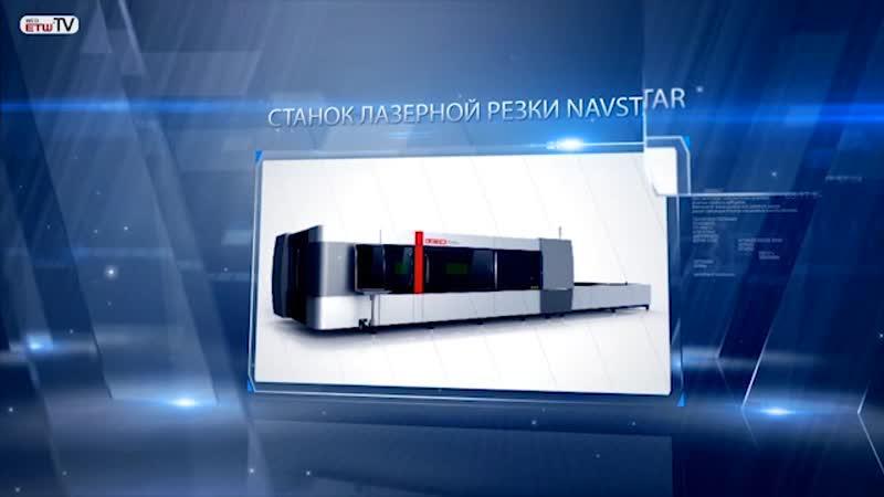 Станок лазерной резки NAVSTAR